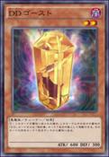 DDGhost-JP-Anime-AV