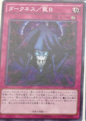 DarknessTrapB-BD-JP-C