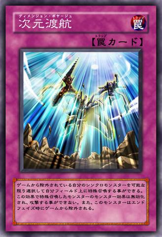 File:DimensionVoyage-JP-Anime-5D.png