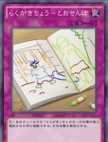 File:DoodlebookUhuhuh-JP-Anime-AV.png