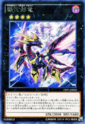 GalaxyStealthDragon-CPF1-JP-R