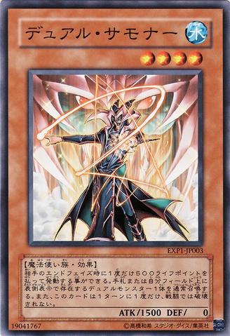 File:GeminiSummoner-EXP1-JP-C.png