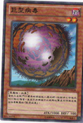 GiantGerm-SP01-TC-C