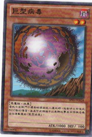 File:GiantGerm-SP01-TC-C.png