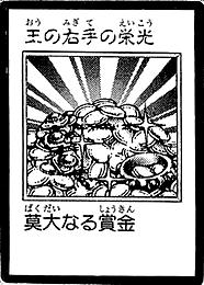 File:GloryoftheKingsHand-JP-Manga-DM.png