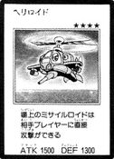 Heliroid-JP-Manga-GX