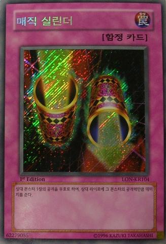 File:MagicCylinder-LON-KR-ScR-1E.png