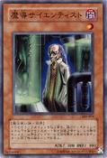 MagicalScientist-303-JP-C