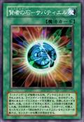 SabatielThePhilosophersStone-JP-Anime-GX