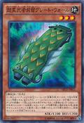 SuperheavySamuraiSoulshieldWall-NECH-JP-C