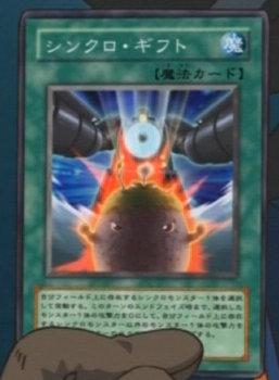 File:SynchroGift-JP-Anime-5D.png