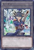 Token-PREV-JP-C-YuseiStardustDragon