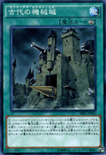 AncientGearCastle-SR03-JP-C