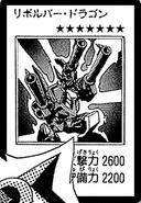 BarrelDragon-JP-Manga-DM