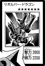 File:BarrelDragon-JP-Manga-DM.png