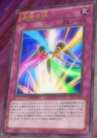 File:BondsofHope-JP-Anime-ZX.png