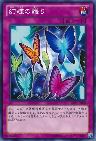 File:ButterspyProtection-CPZ1-JP-C.png