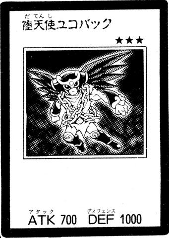 File:DarklordUkoback-JP-Manga-GX.png
