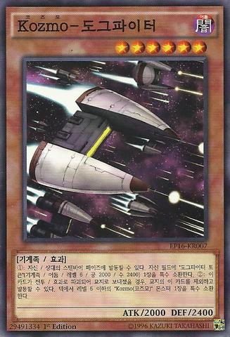 File:KozmoDOGFighter-EP16-KR-C-1E.png