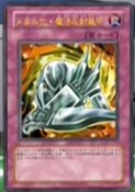 Metalmorph-JP-Anime-DM-2