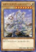 MetaphysArmedDragon-DUEA-JA-C