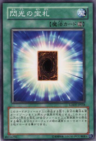 File:MysticalCardsofLight-LODT-JP-C.jpg