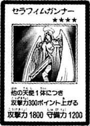 File:SeraphimBlaster-JP-Manga-R.png