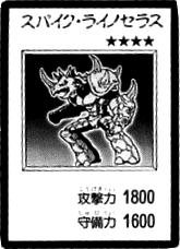 File:SpikeRhinoceros-JP-Manga-R.png