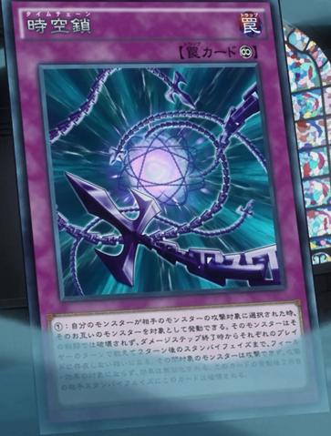 File:TimeChain-JP-Anime-MOV3.png