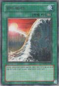 WaterHazard-ANPR-KR-R-UE