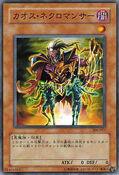 ChaosNecromancer-306-JP-C