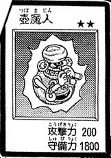 File:DragonPiper-JP-Manga-DM.png