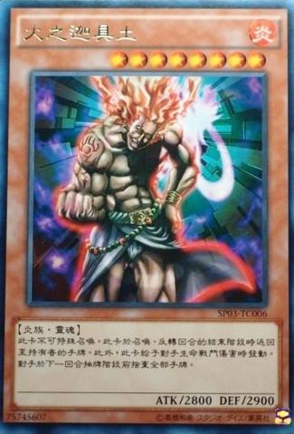 File:HinoKaguTsuchi-SP03-TC-R.png