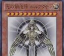 The Creator God of Light, Horakhty