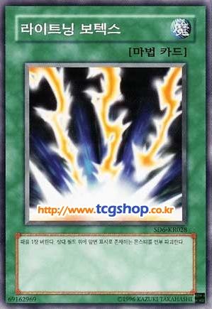 File:LightningVortex-SD6-KR-C-UE.png