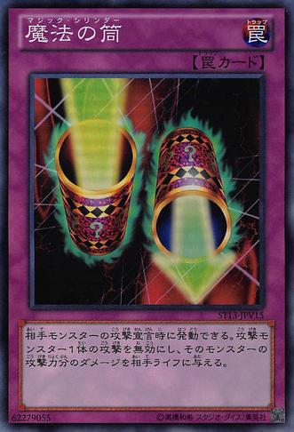 File:MagicCylinder-ST13-JP-SR.png