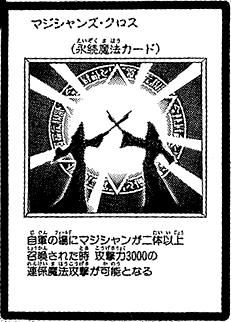 File:MagiciansUnite-JP-Manga-DM.png