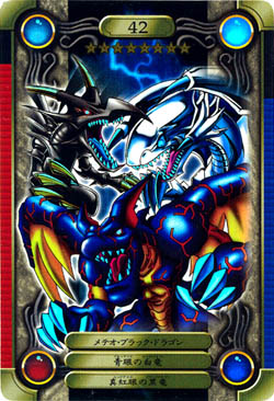 Meteor B Dragon Blue Eyes White Dragon Red Eyes B