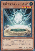 MiracleJurassicEgg-DE01-JP-C