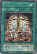 OfferingstotheDoomed-SM-JP-R