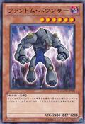 PhantomBounzer-GAOV-JP-C