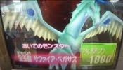 CrystalBeastSapphirePegasus-DT-JP-VG-NC
