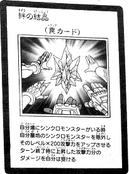 CrystalofBonds-JP-Manga-5D