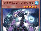 Dinomist Brachion