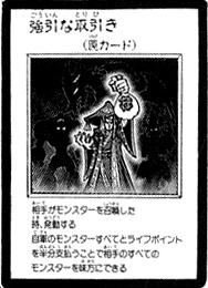 File:ForcefulDeal-JP-Manga-R.jpg