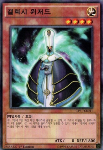 File:GalaxyWizard-CPF1-KR-C-1E.png