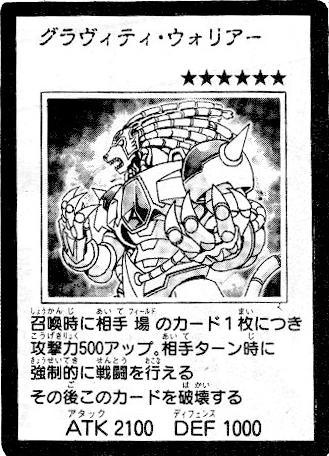 File:GravityWarrior-JP-Manga-5D.jpg