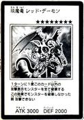 HotRedDragonArchfiend-JP-Manga-5D