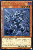 IronDragonTiamaton-FLOD-JP-UtR