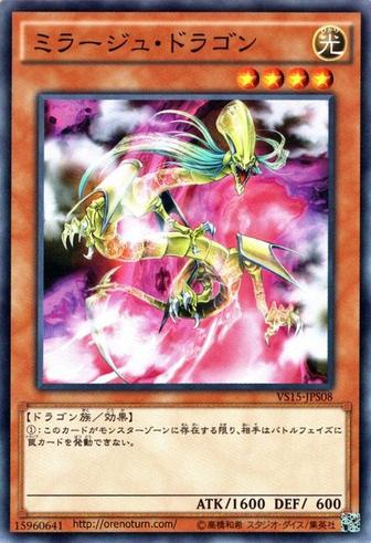 File:MirageDragon-VS15-JP-C.png